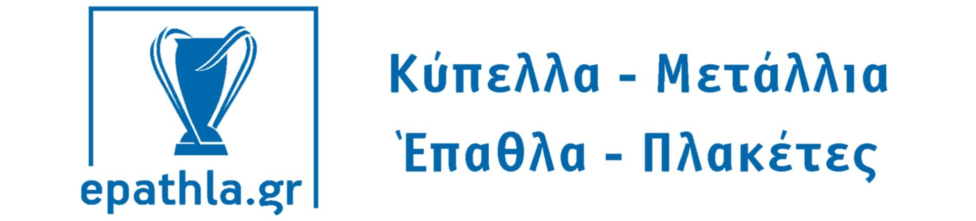 epathla.gr